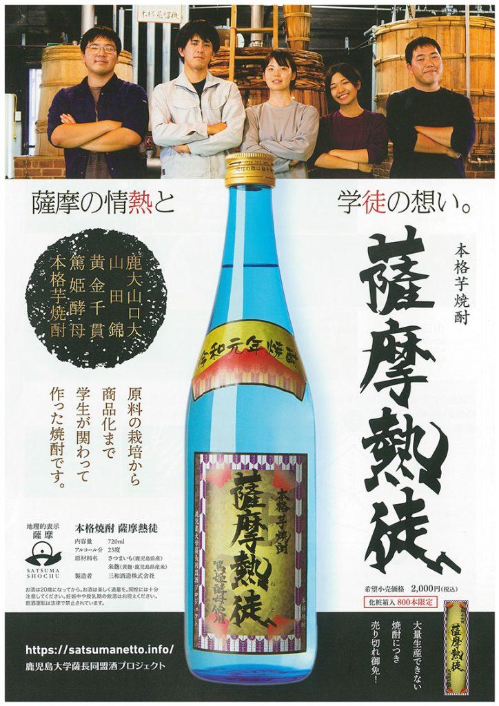 学生が携わった大学ブランド焼酎『薩摩熱徒』好評発売中!
