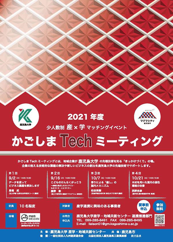 2021年度 少人数制産学マッチングイベント「かごしまTechミーティング」開催スケジュール